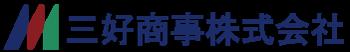 三好商事株式会社<東京神田で70年以上の実績>