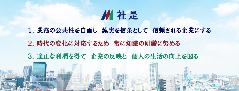 三好商事の社是