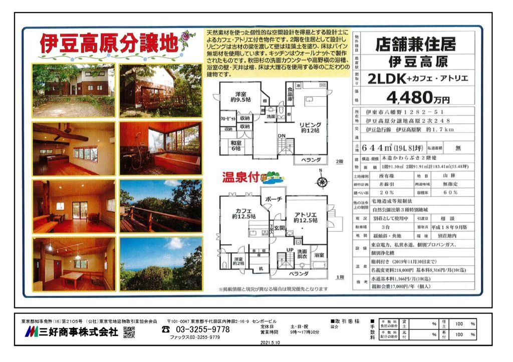 伊豆高原売買2021.5.10のサムネイル