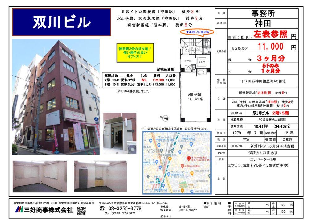 双川ビル(2021.9.1)のサムネイル